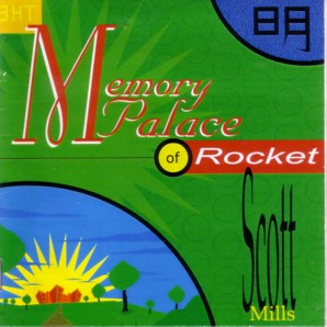 memorypalace1